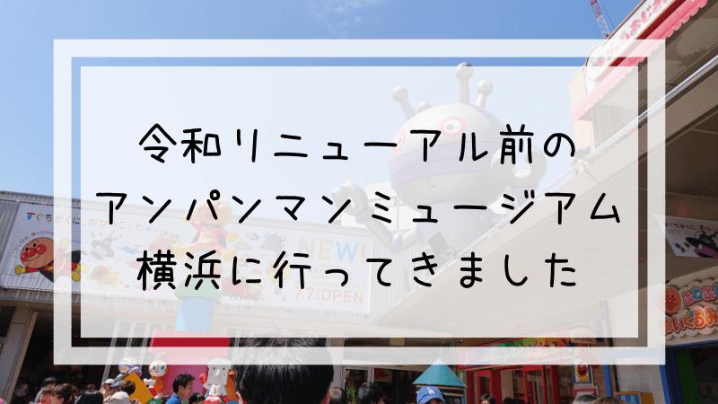 アンパンマンミュージアム横浜に行ってきた