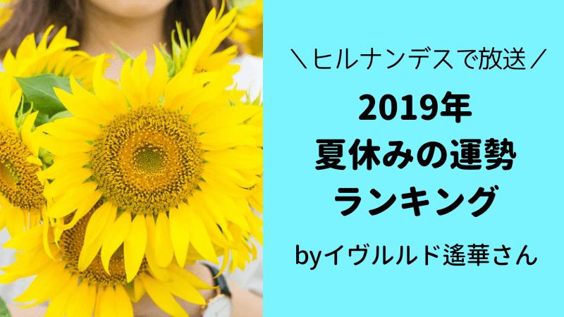 2019年夏休みの運勢