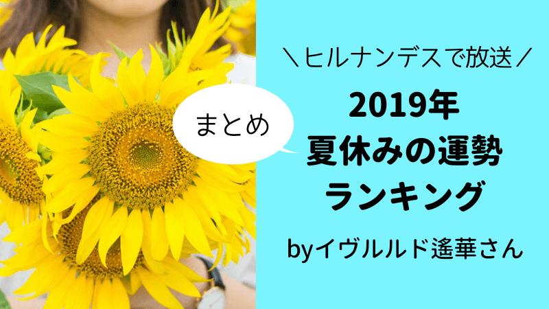 2019年夏休みの運勢まとめ