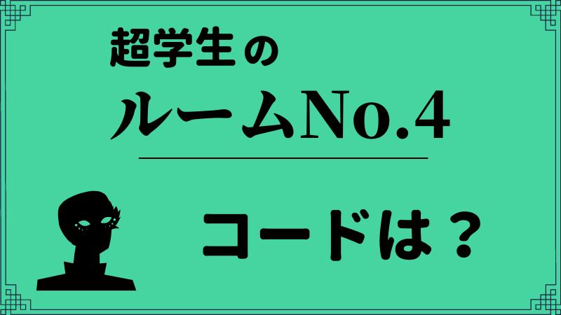 ルームナンバー4のコード