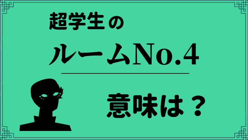 ルームナンバー4の意味