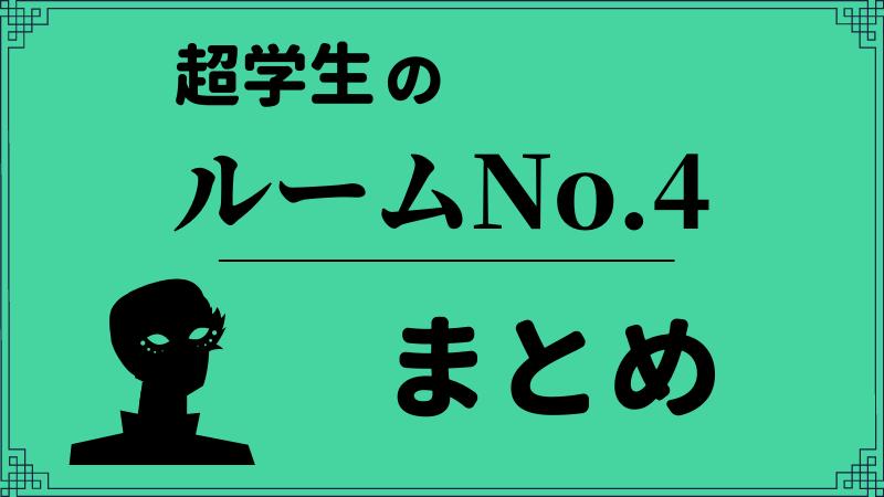 超学生のルームNo.4まとめ